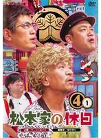 松本家の休日4 1 大阪・新舞子