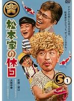 松本家の休日5 1 尼崎-塚口・大阪中華