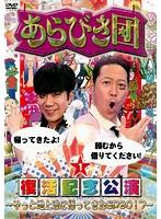あらびき団復活記念公演〜やっと地上波に帰ってきたSP2017〜 1