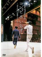NON STYLE LIVE コンビ水いらず〜「漫才行脚」の裏側も大公開!〜