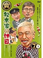 松本家の休日7 1