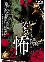 めちゃ怖 vol.2/恐怖!「心霊スポット十連発」