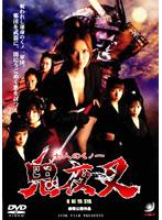七人のくノ一 鬼夜叉 [DVD]