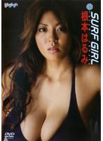 SHIN PRODUCE SUFE GIRL/根本はるみ