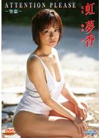 虹夢香:SHIN PRODUCE ATTENTION PLEASE ~空恋~(単品レンタル)