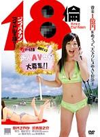18倫 アイドルを探せ!