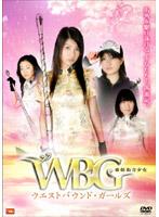 西部動力少女 W・B・G ウエストバウンド・ガールズ