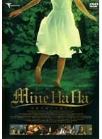 ミネハハ 秘密の森の少女たち