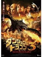 ダンジョン&ドラゴン3 太陽の騎士団と暗黒の書