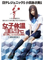 女子体温36.9℃ GIRL IN THE CUBE