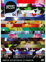 デザイン・フラックス Vol.4