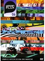 デザイン・フラックス Vol.6