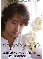 Everything I do 正貴久也ベストクリップ集J-POP&ClassicSoul/正貴久也