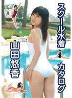 スクール水着カタログ/山田悠香