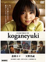 Koganeyuki