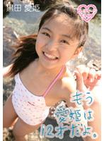 もう愛姫は12才だよ。/黒田愛姫