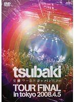 覚醒ワールド・ジャパン・ツアー TOUR FINAL at DAIKANYAMA UNIT/つばき
