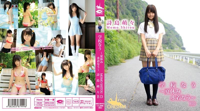 [ORGAB-012] Momo Shitou 詩島萌々 学校なう ~夏休み水着なう~ Blu-ray