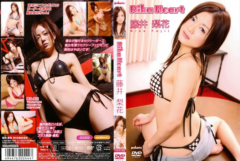 PODVD-0056 Rika Fujii 藤井梨花 – Rika Heart