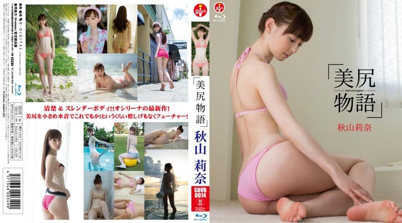SBVB-0014 Rina Akiyama 秋山莉奈 – 美尻物語