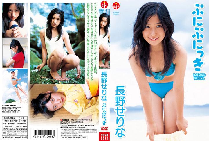 SBVD-0025 Serina Nagano 長野せりな – ぷにぷにっき