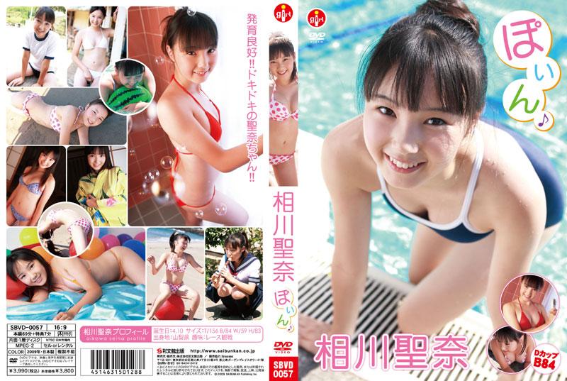 SBVD-0057 Seina Aikawa 相川聖奈 – ぽいん♪