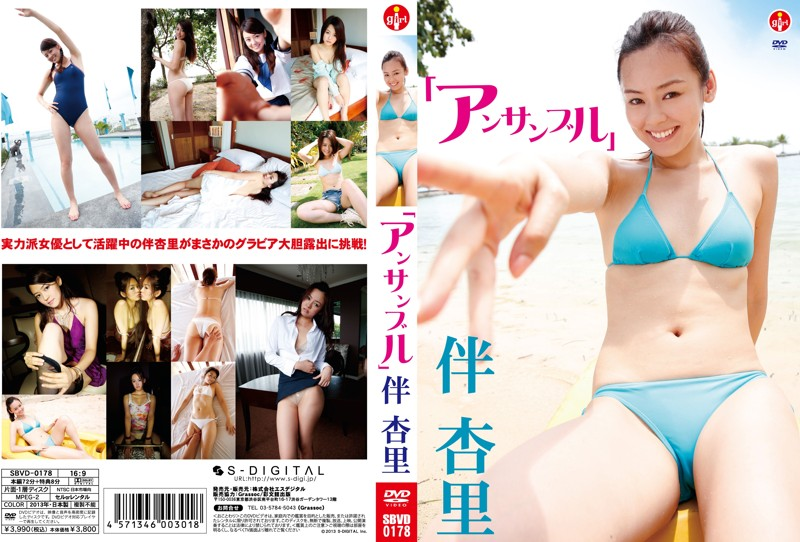 SBVD-0178 Anri Ban 伴杏里 – アンサンブル