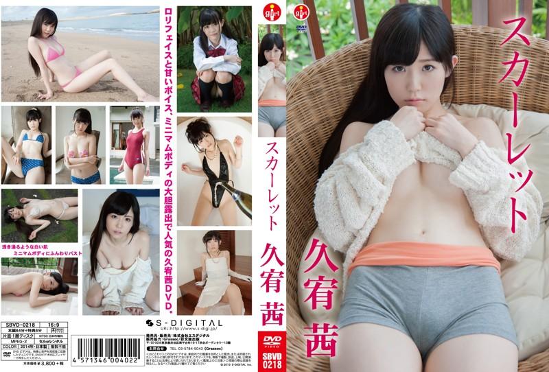 SBVD-0218 Akane Kuyuu 久宥茜 – スカーレット
