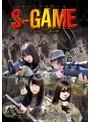 サバイバルゲーム S-GAME アイドル VS ヤクザ