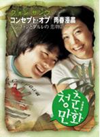青春漫画 ジファンとダルレの恋物語 メイキングDVD