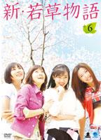 新・若草物語 Vol.6