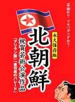 北朝鮮祝賀芸術公演BOX