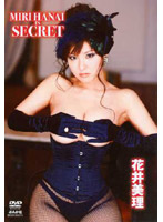 MIRI HANAI IN SECRET/花井美理