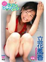 Sho→Boh タイトル未定/立花風香