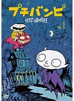 Petit-Vampi