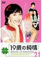 19歳の純情 Vol.21