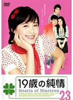 19歳の純情 Vol.23