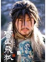 雪山飛狐 Vol.2