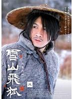 雪山飛狐 Vol.3