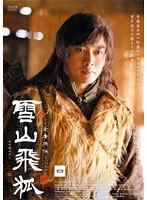 雪山飛狐 Vol.4