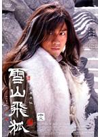 雪山飛狐13のレンタル
