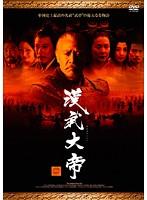 漢武大帝 Vol.1