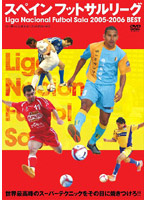 スペインフットサルリーグ
