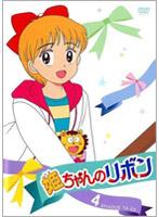 姫ちゃんのリボン Vol.4
