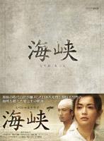 海峡 DVD-BOX