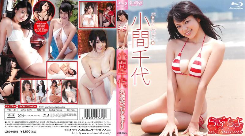 LCBD-00659 Koma Chiyo 小間千代 – らぶちよ in Taiwan
