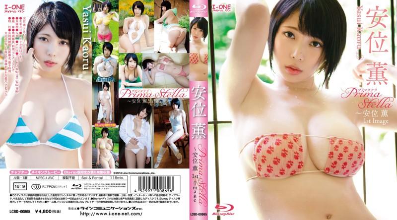 LCBD-00865 Kaoru Yasui 安位薫 – Prima Stella 1st Image