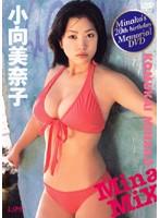 MinaMix/小向美奈子