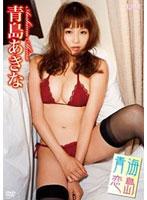 青海 恋島/青島あきな