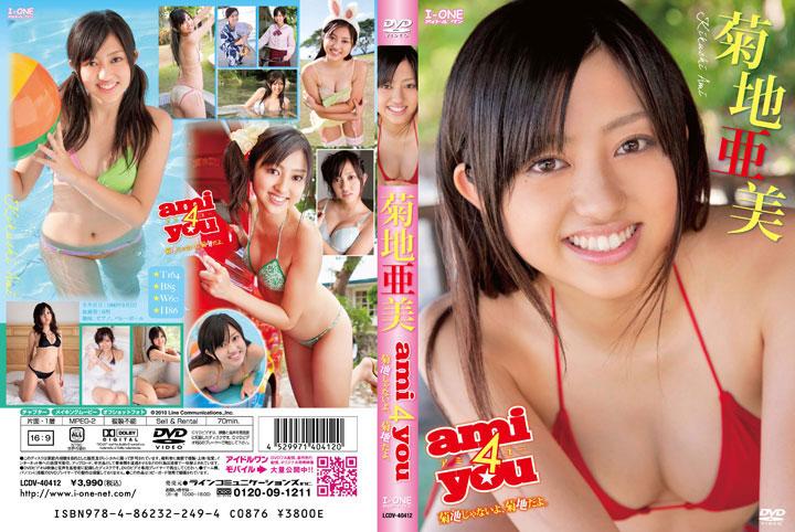 LCDV-40412 Ami Kikuchi 菊地亜美 – ami4you